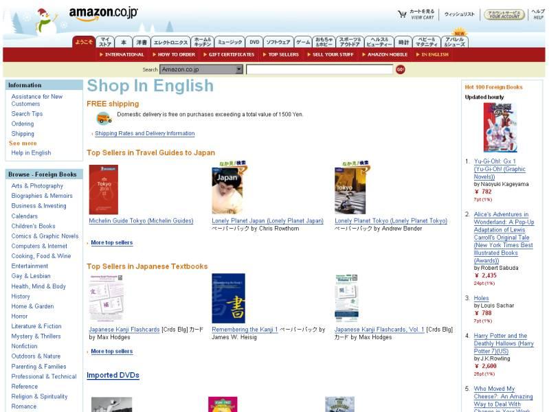 Tienda virtual de Amazon Japón en inglés.